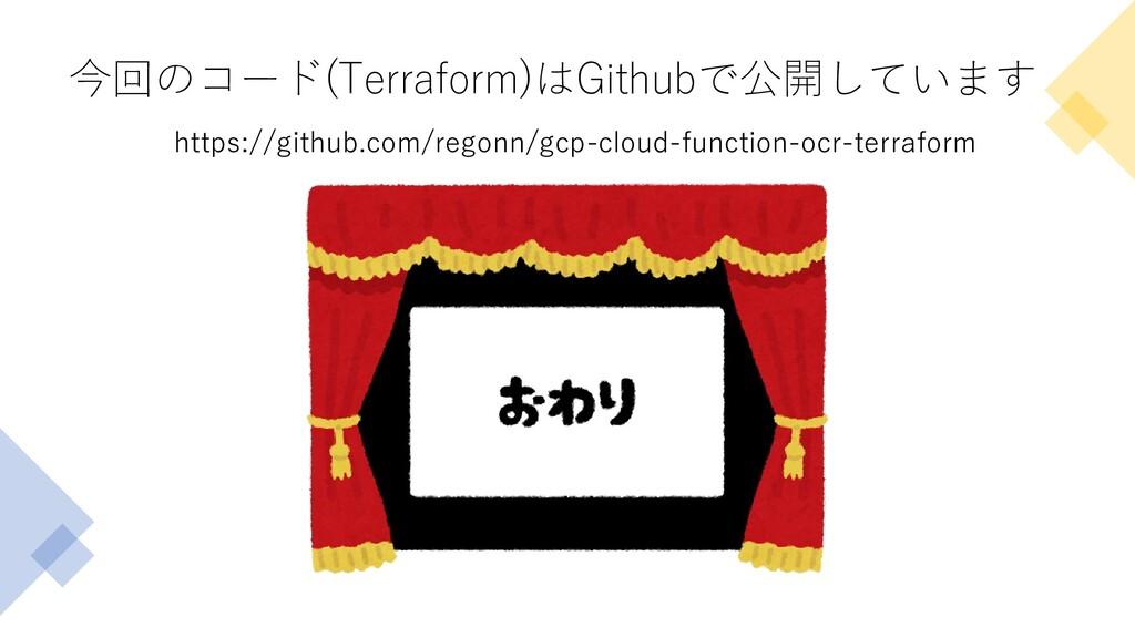 今回のコード(Terraform)はGithubで公開しています https://github...