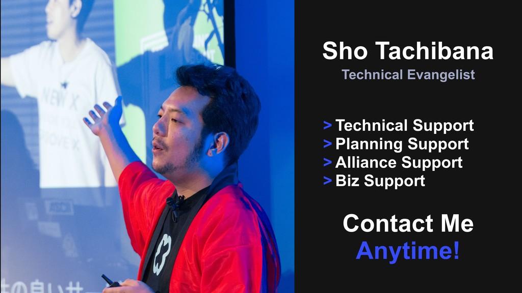 Sho Tachibana Technical Evangelist > Technical ...