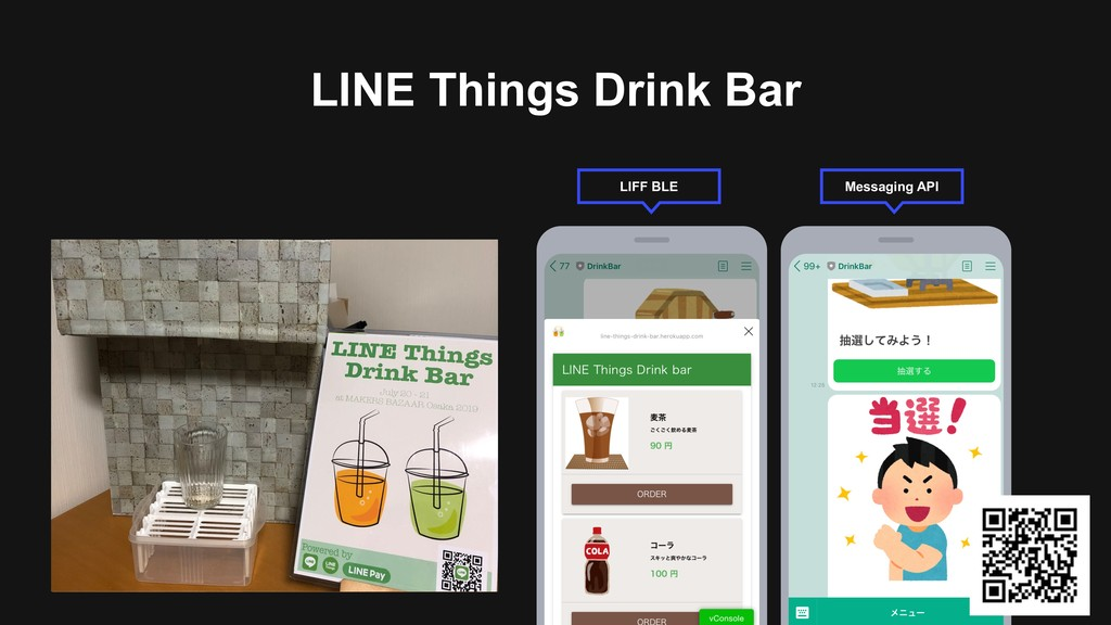 LINE Things Drink Bar LIFF BLE Messaging API
