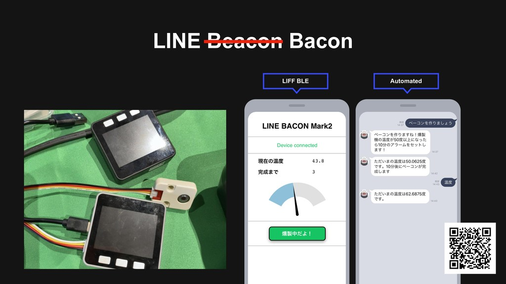 LINE Beacon Bacon LIFF BLE Automated
