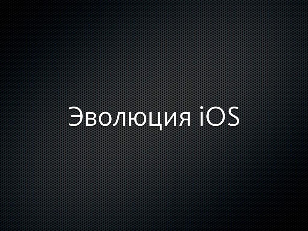 Эволюция iOS