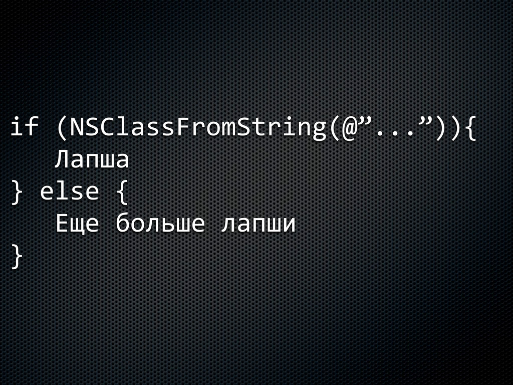 "if  (NSClassFromString(@""..."")){       Лапша } ..."