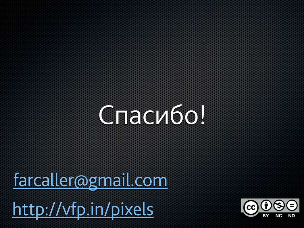 Спасибо! http://vfp.in/pixels farcaller@gmail.c...