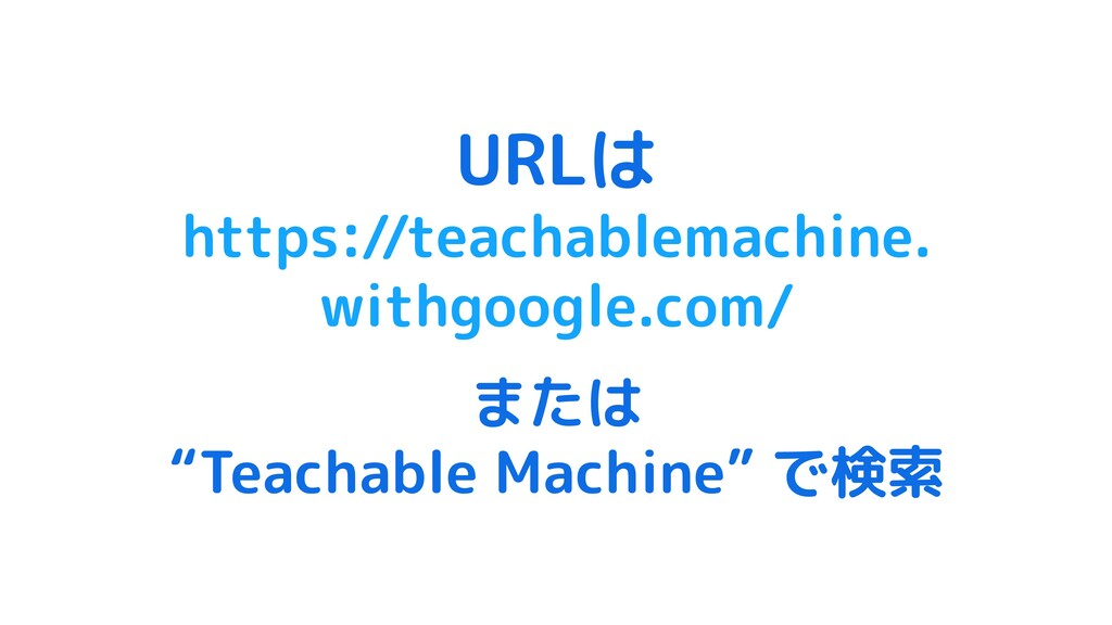 URLは https://teachablemachine. withgoogle.com/ ...