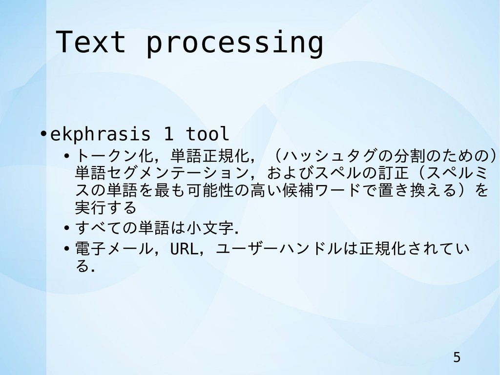 Text processing •ekphrasis 1 tool • トークン化,単語正規化...