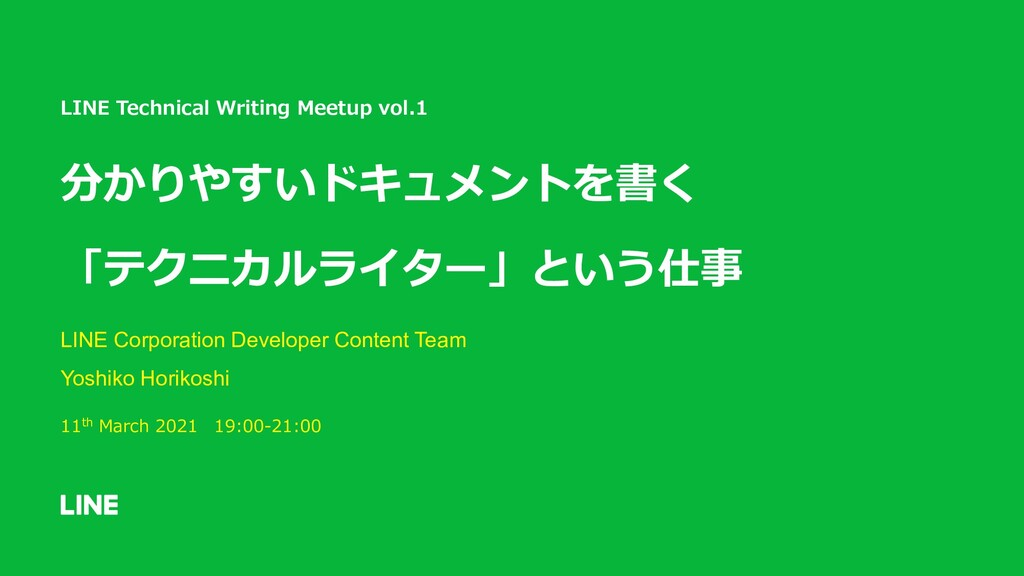 LINE Technical Writing Meetup vol.1 分かりやすいドキュメン...