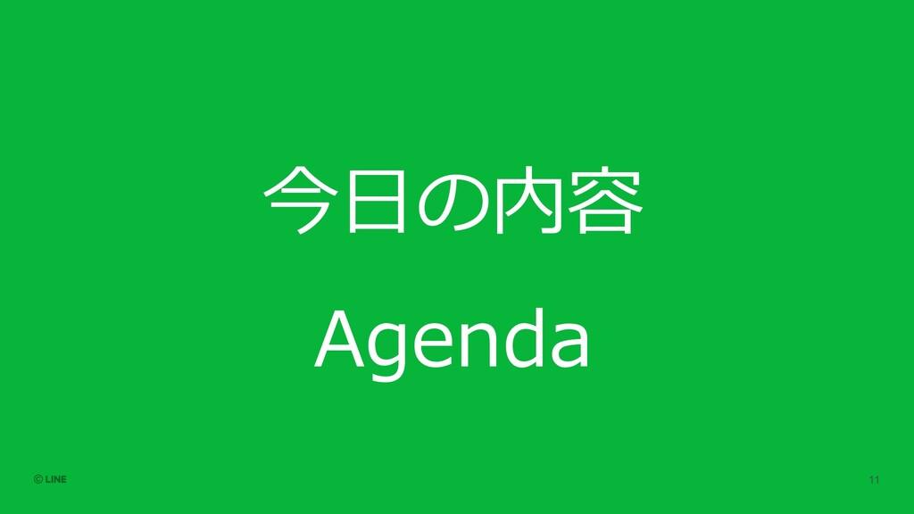 今⽇の内容 Agenda