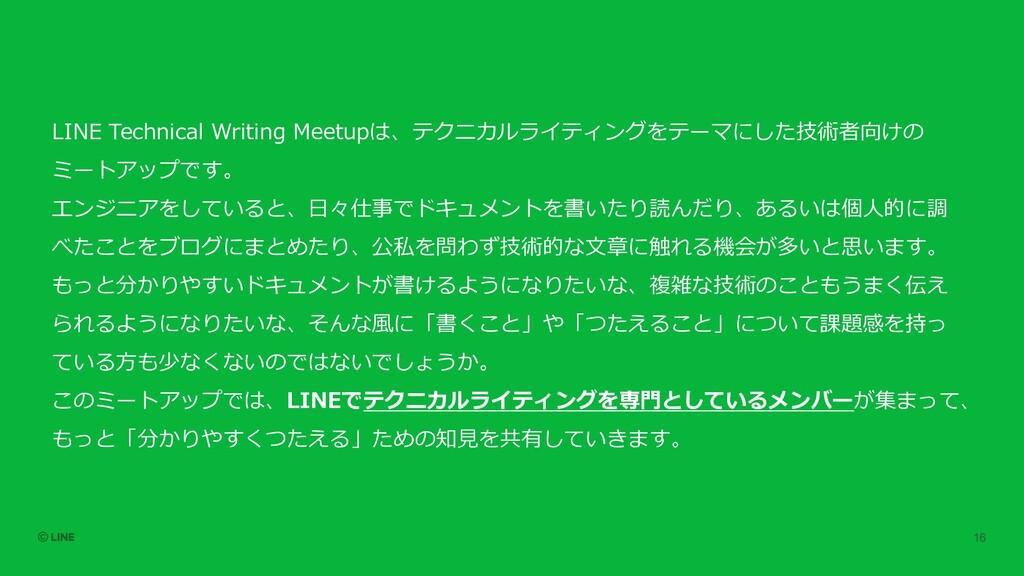 LINE Technical Writing Meetupは、テクニカルライティングをテーマに...