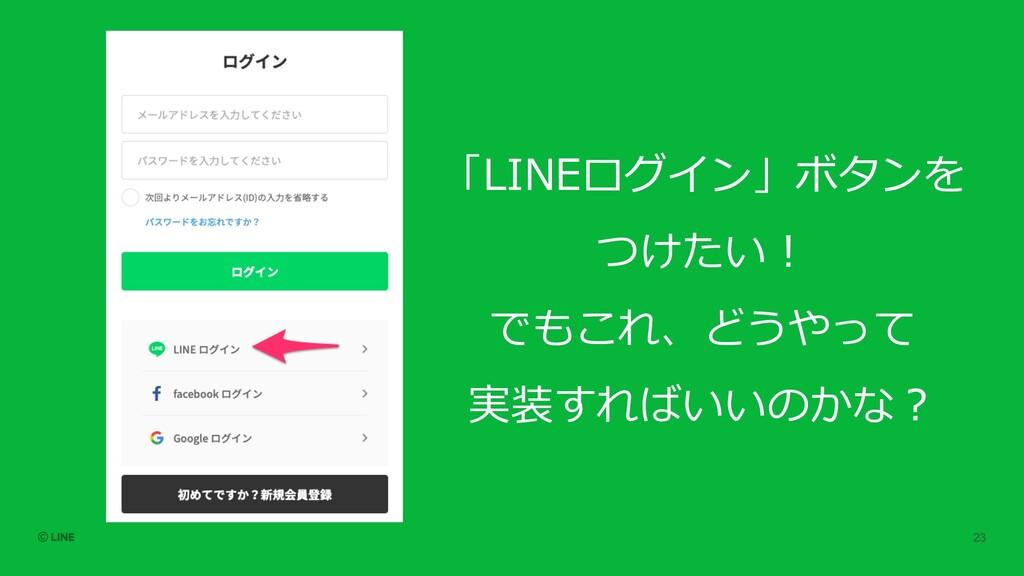「LINEログイン」ボタンを つけたい︕ でもこれ、どうやって 実装すればいいのかな︖