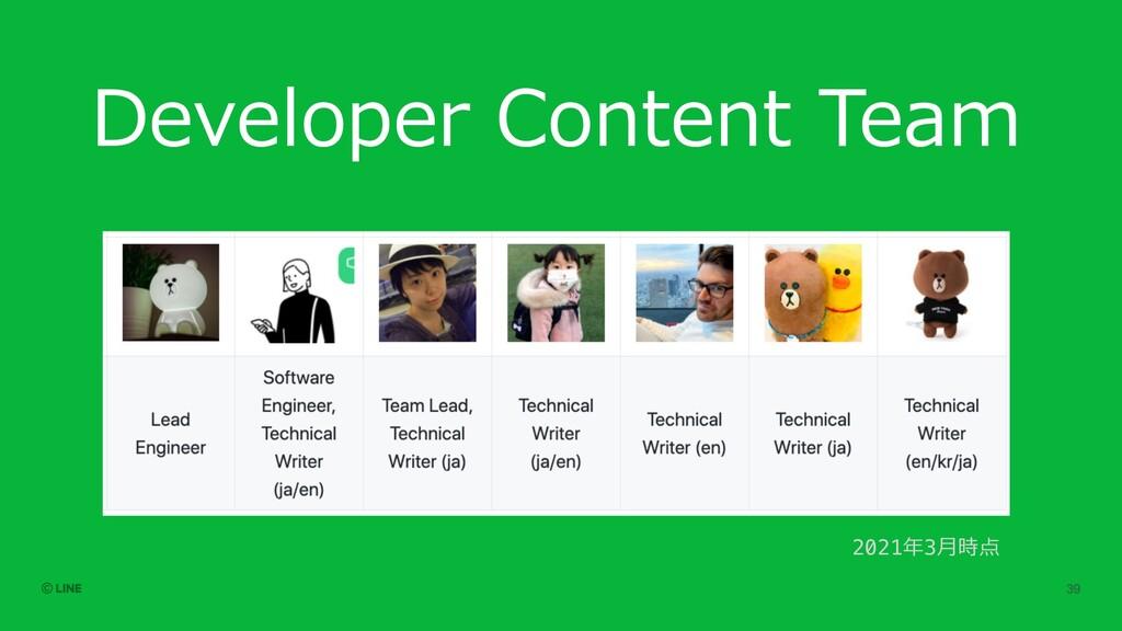 Developer Content Team 2021年3⽉時点