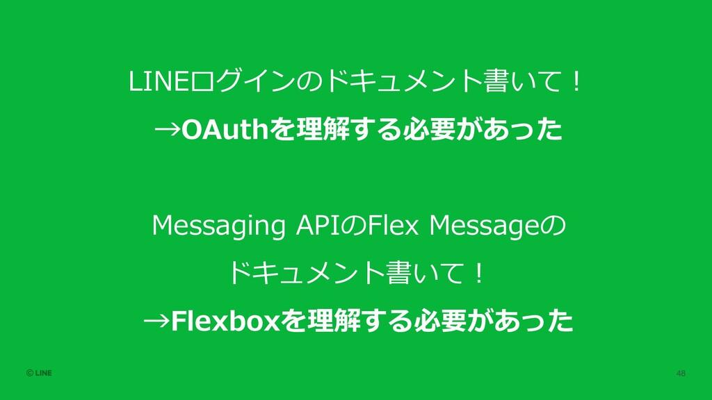 LINEログインのドキュメント書いて︕ →OAuthを理解する必要があった Messaging...