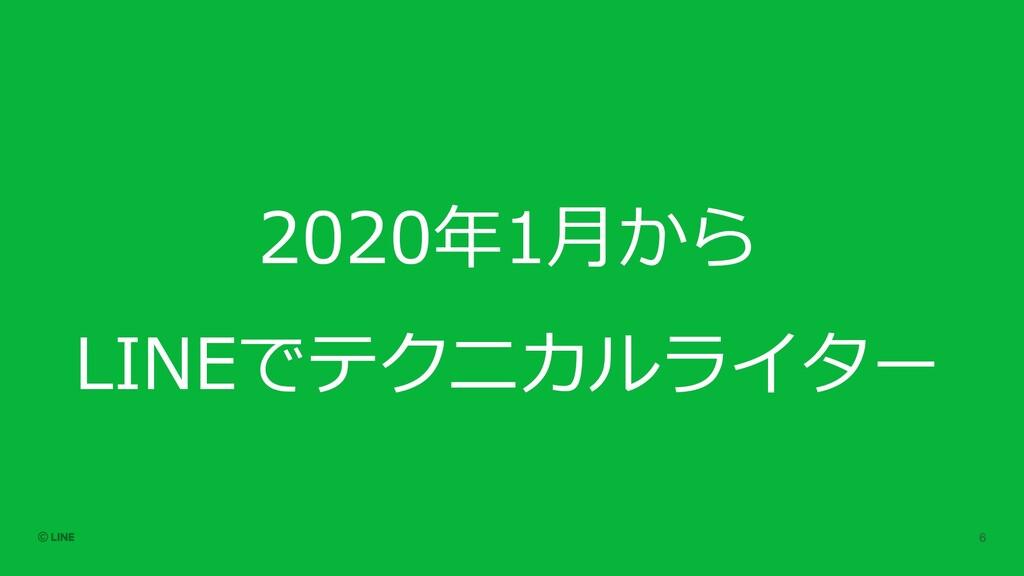 2020年1⽉から LINEでテクニカルライター