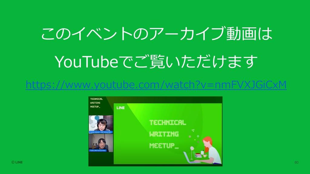 このイベントのアーカイブ動画は YouTubeでご覧いただけます https://www.yo...