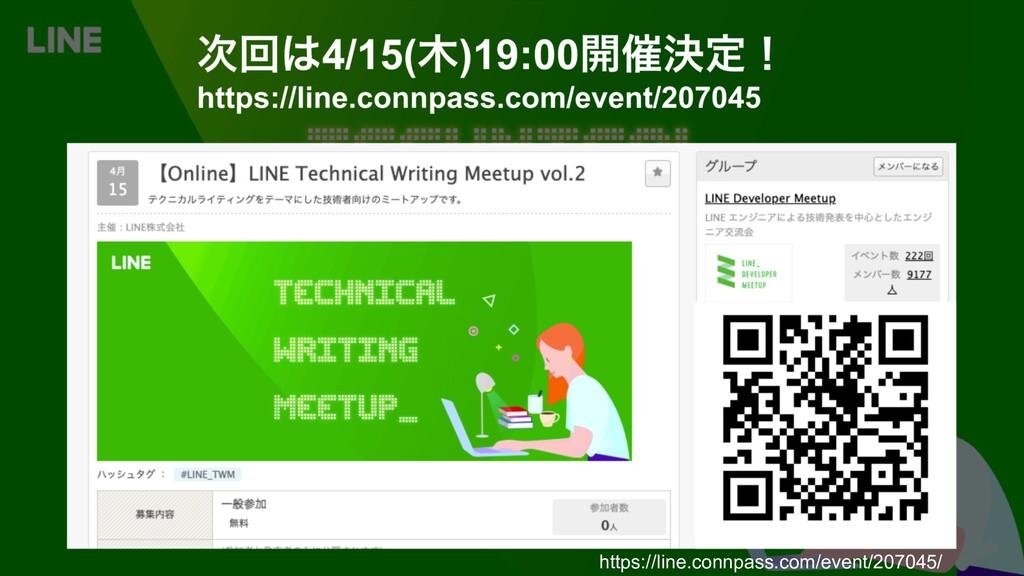 61 https://line.connpass.com/event/207045/