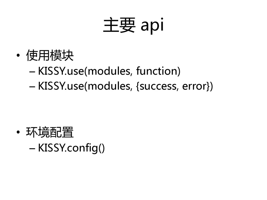 主要 api • 使用模块 – KISSY.use(modules, function) – ...
