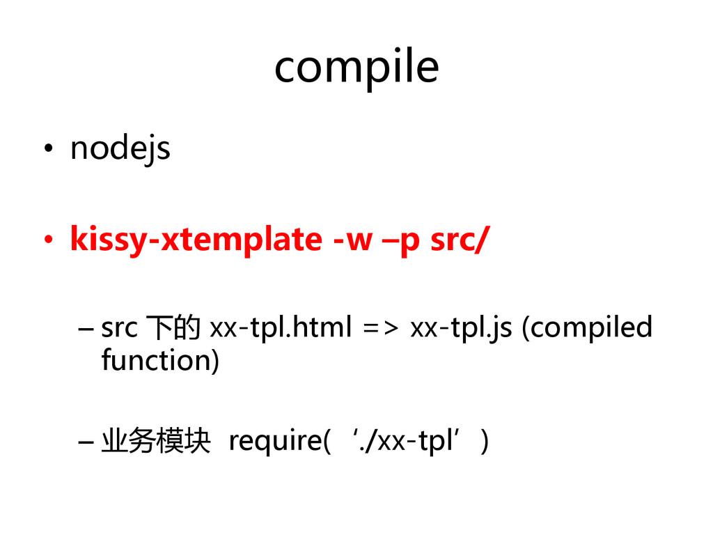 compile • nodejs • kissy-xtemplate -w –p src/ –...