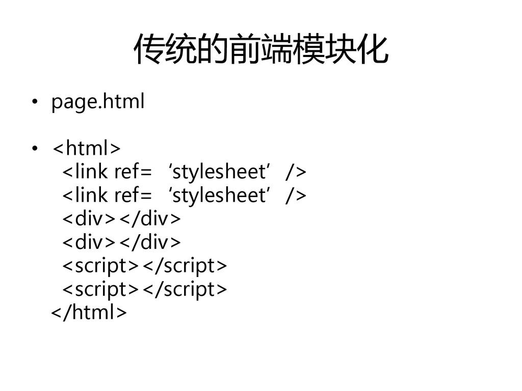 传统的前端模块化 • page.html • <html> <link ref='styles...