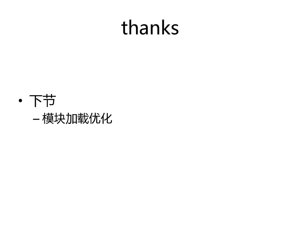 thanks • 下节 – 模块加载优化