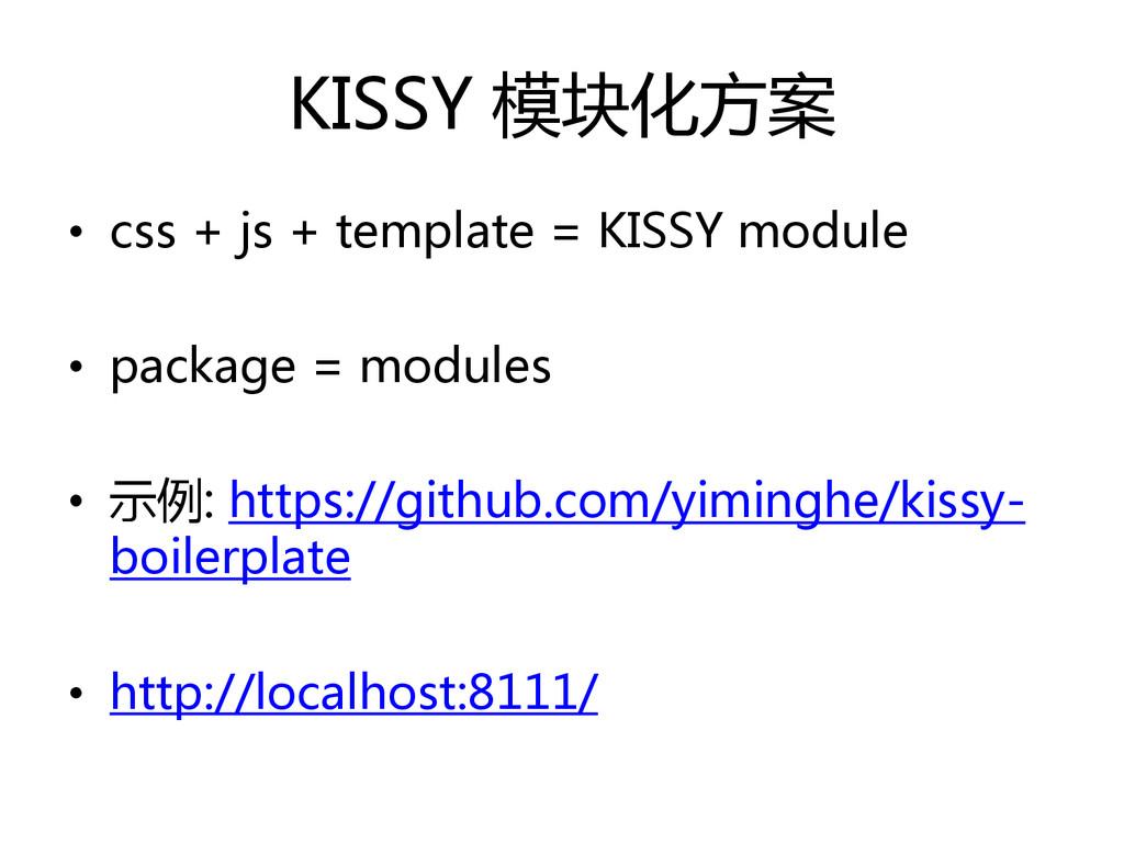 KISSY 模块化方案 • css + js + template = KISSY modul...