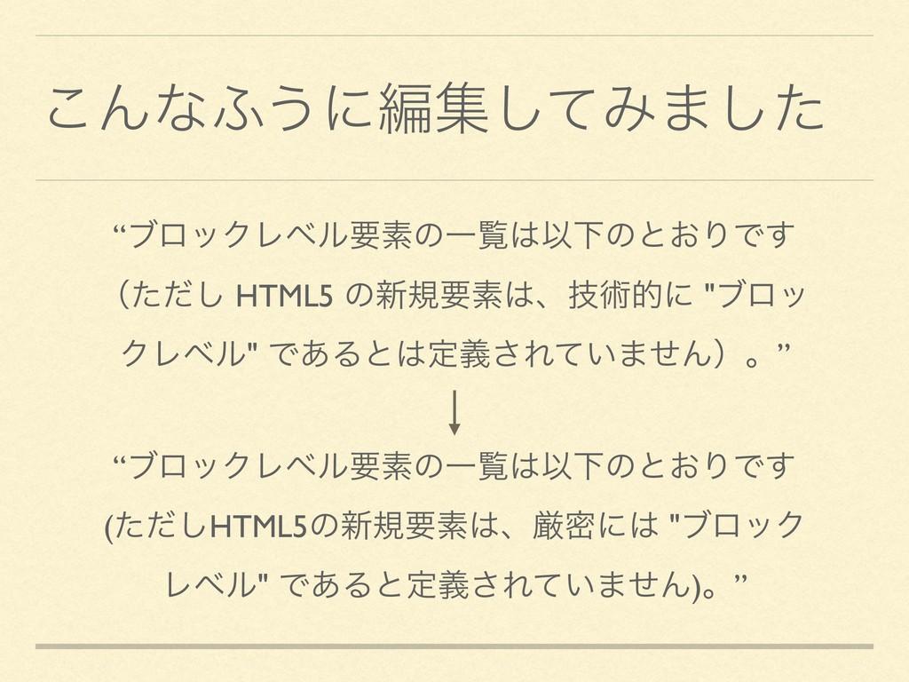 """͜Μͳ;͏ʹฤूͯ͠Έ·ͨ͠ """"ϒϩοΫϨϕϧཁૉͷҰཡҎԼͷͱ͓ΓͰ͢ ʢͨͩ͠ HTML..."""