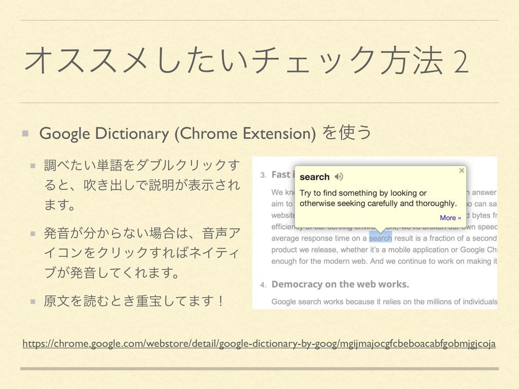 Φεεϝ͍ͨ͠νΣοΫํ๏ 2 Google Dictionary (Chrome Exten...