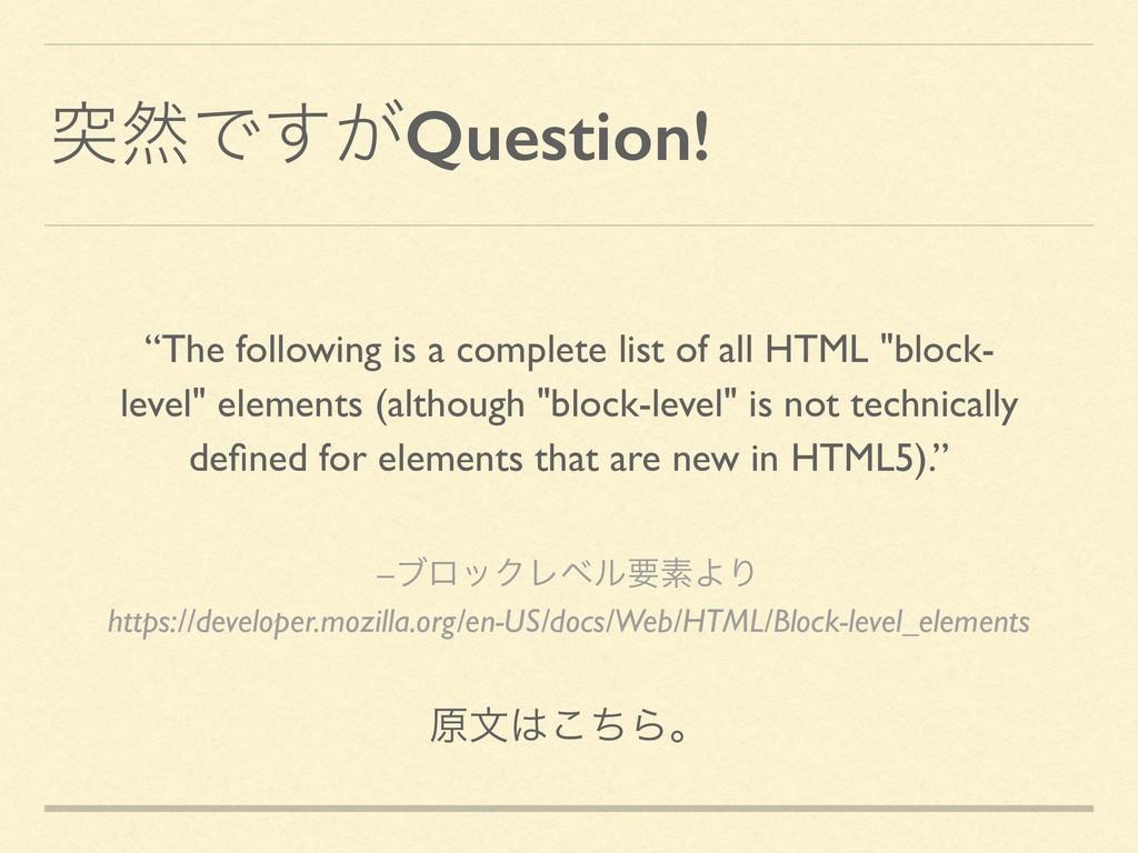 ಥવͰ͕͢Question! –ϒϩοΫϨϕϧཁૉΑΓ https://developer.m...