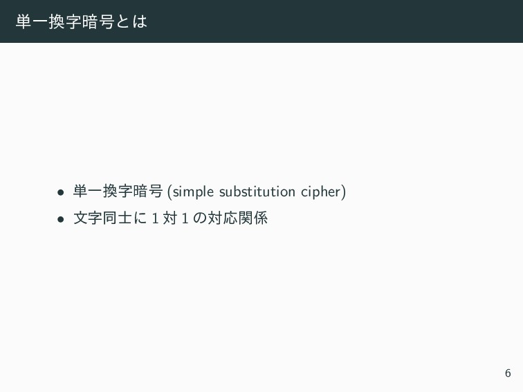 ୯Ұ׵ࣈ҉߸ͱ͸ • ୯Ұ׵ࣈ҉߸ (simple substitution cipher) ...