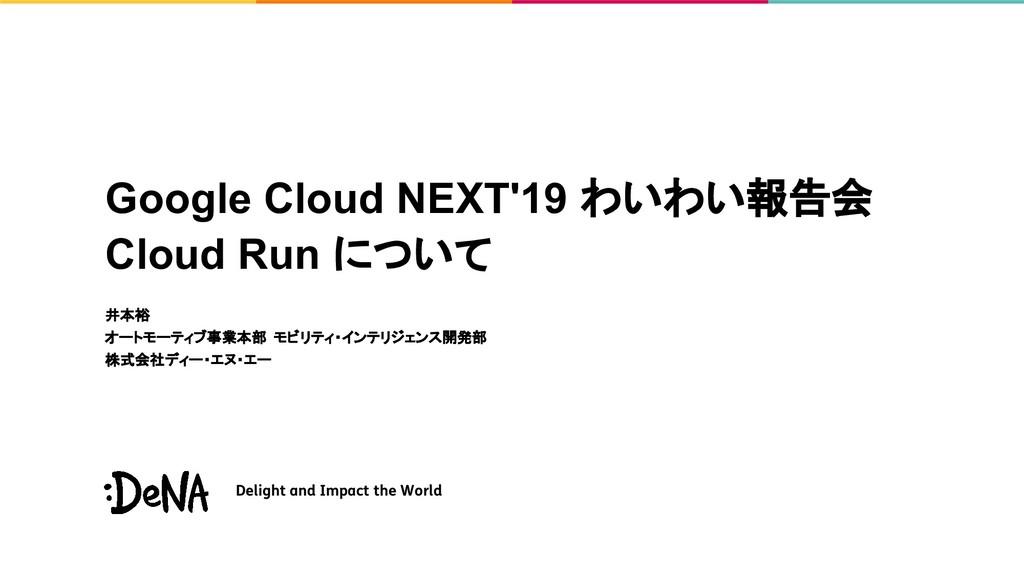Google Cloud NEXT'19 わいわい報告会 Cloud Run について 井本裕...