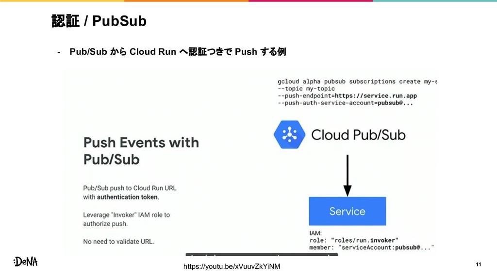 認証 / PubSub - Pub/Sub から Cloud Run へ認証つきで Push ...