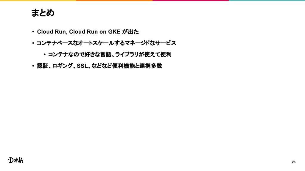 まとめ • Cloud Run, Cloud Run on GKE が出た • コンテナベース...