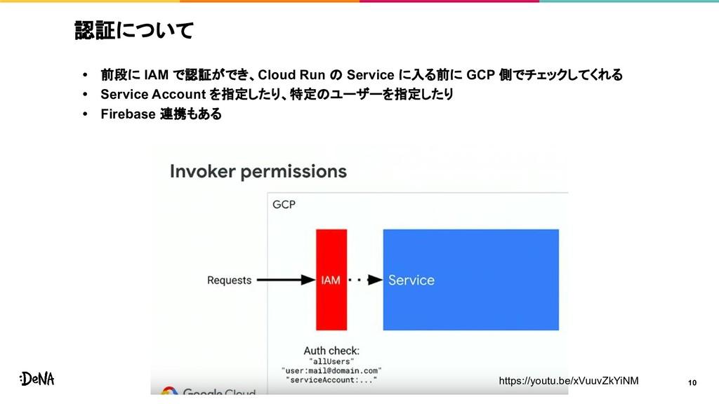 認証について • 前段に IAM で認証ができ、Cloud Run の Service に入る...