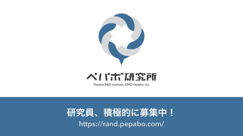 ݚڀһɺੵۃతʹืूதʂ https://rand.pepabo.com/