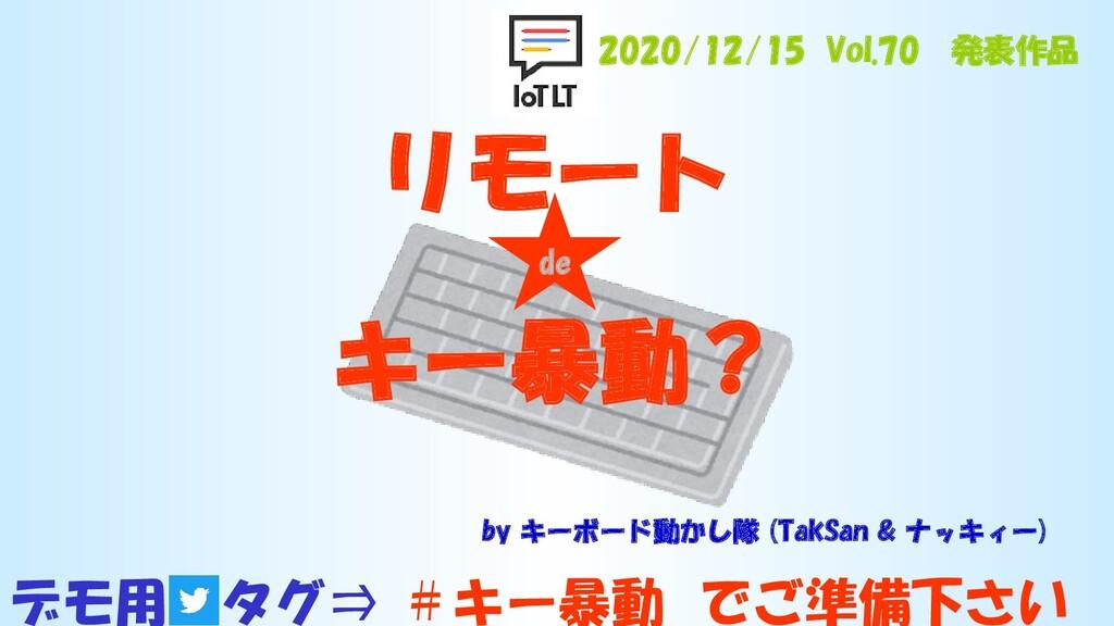 by キーボード動かし隊 (TakSan & ナッキィー) 2020/12/15 Vol.70...