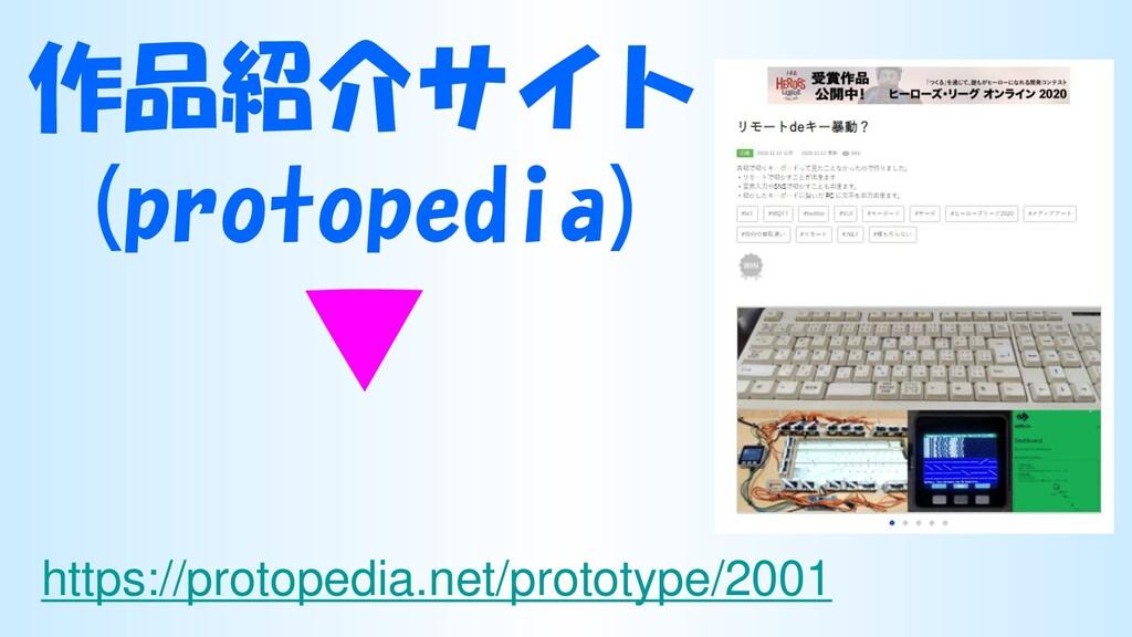https://protopedia.net/prototype/2001 作品紹介サイト (...