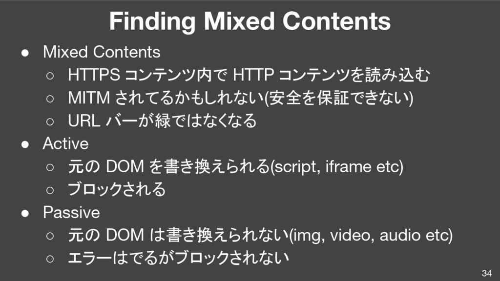 Finding Mixed Contents 34 ● Mixed Contents ○ HT...
