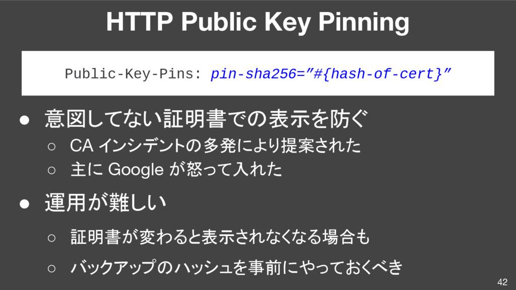 HTTP Public Key Pinning 42 ● 意図してない公開鍵での表示を防ぐ ○...