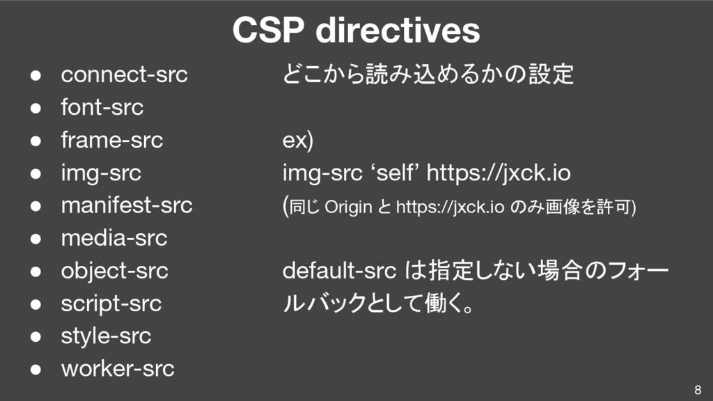 8 CSP directives ● connect-src ● font-src ● fra...