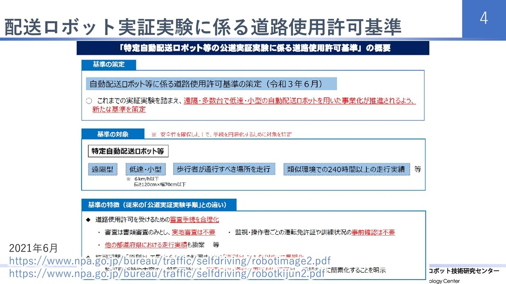 配送ロボット実証実験に係る道路使用許可基準 4 2021年6月 https://www.npa...