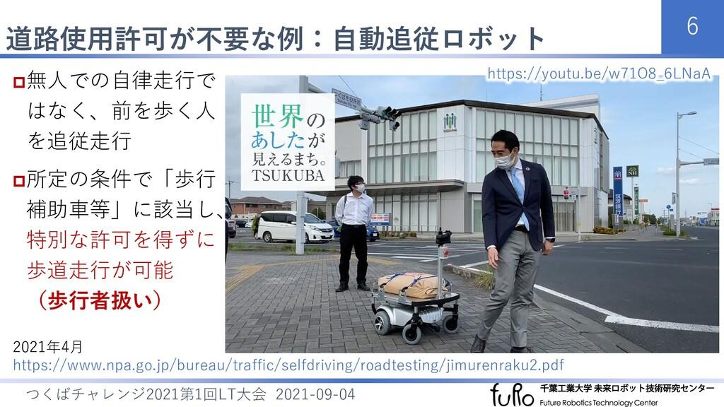 道路使用許可が不要な例:自動追従ロボット 6 つくばチャレンジ2021第1回LT大会 2021...