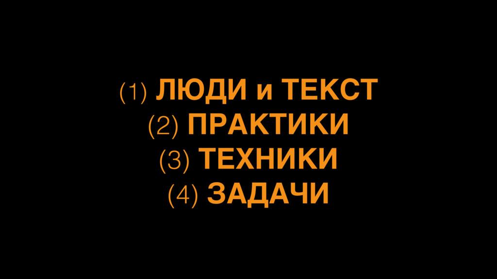 (1) ЛЮДИ и ТЕКСТ7 (2) ПРАКТИКИ7 (3) ТЕХНИКИ7 (4...