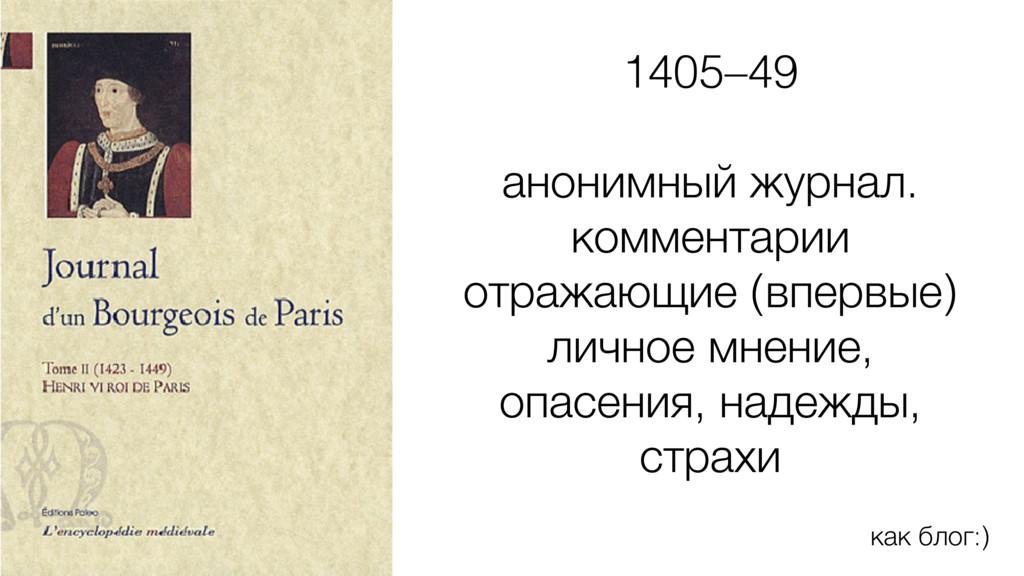 ! 1405–49 ! анонимный журнал. комментарии отраж...