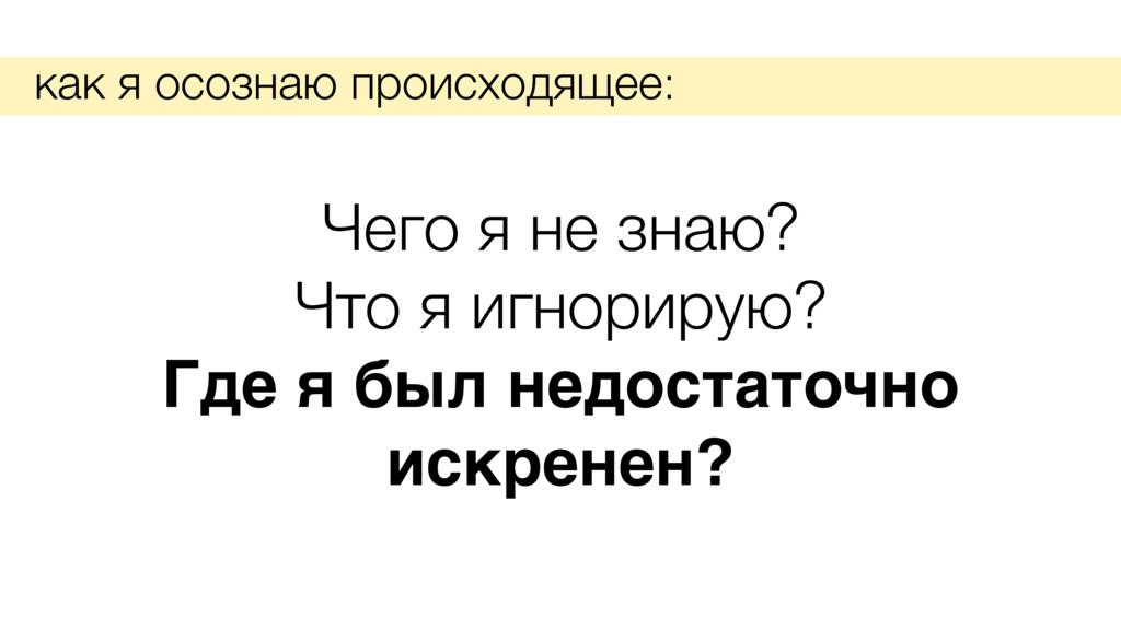 Чего я не знаю? Что я игнорирую? Где я был недо...