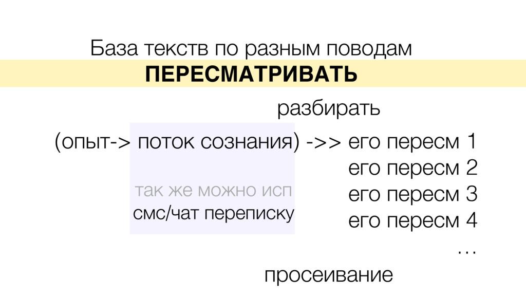 База текств по разным поводам ПЕРЕСМАТРИВАТЬ (о...