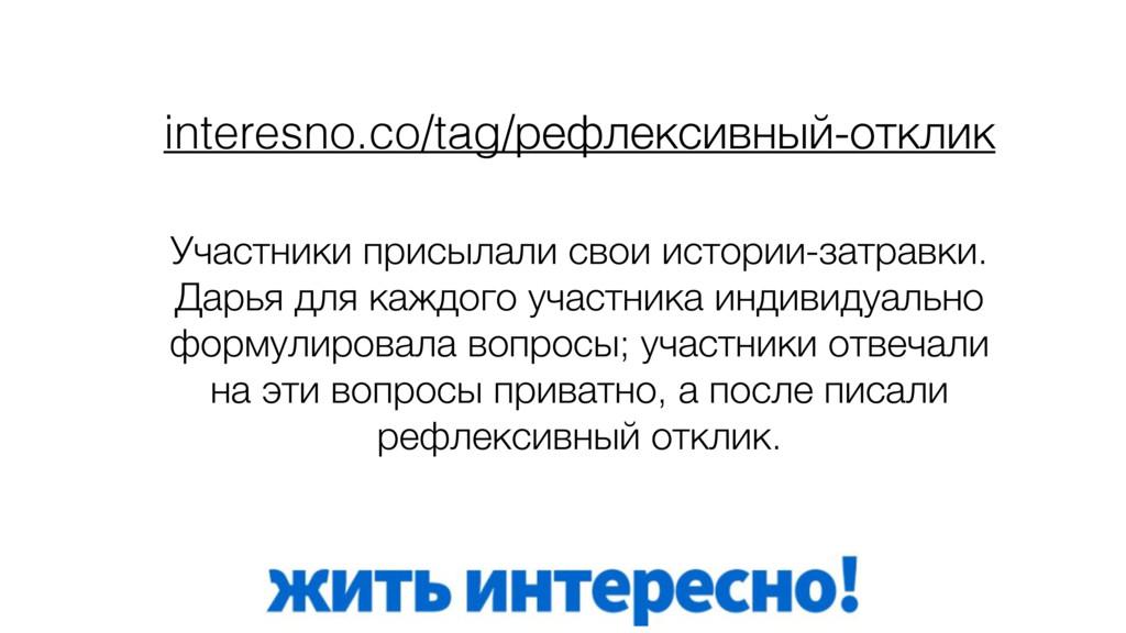 interesno.co/tag/рефлексивный-отклик Участники ...