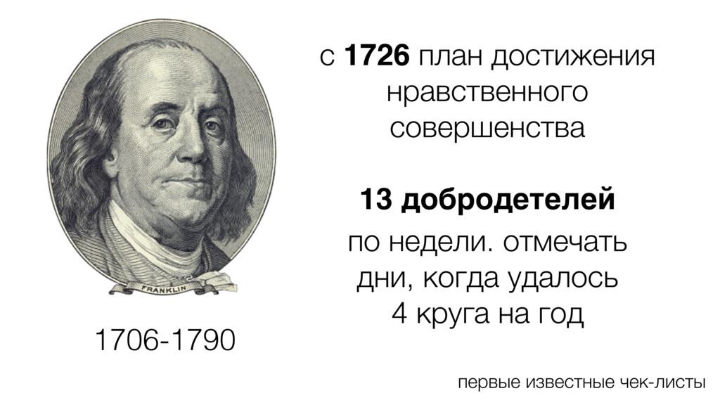 1706-1790 с 1726 план достижения нравственного ...