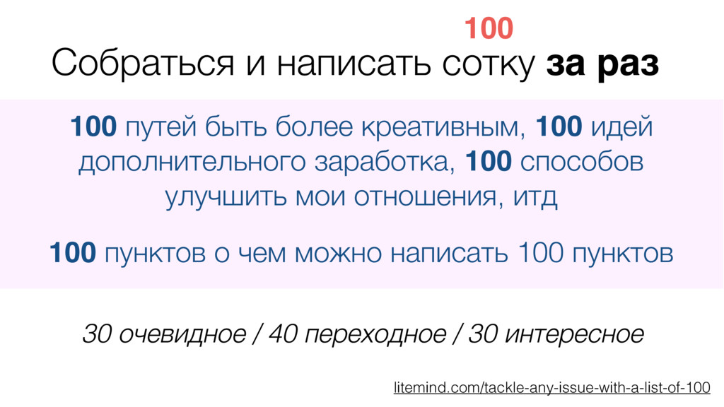 100 путей быть более креативным, 100 идей допол...