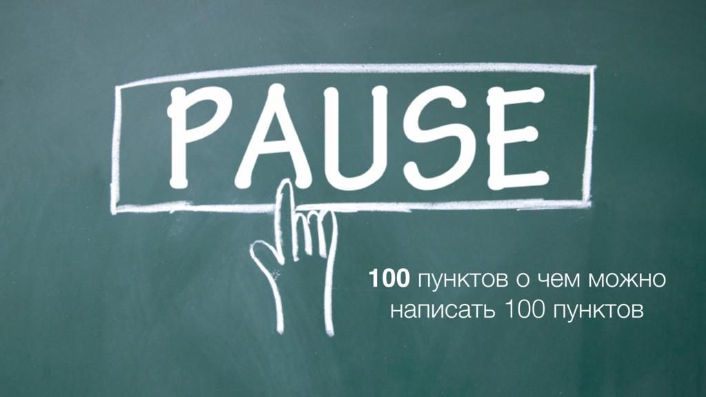 100 пунктов о чем можно написать 100 пунктов