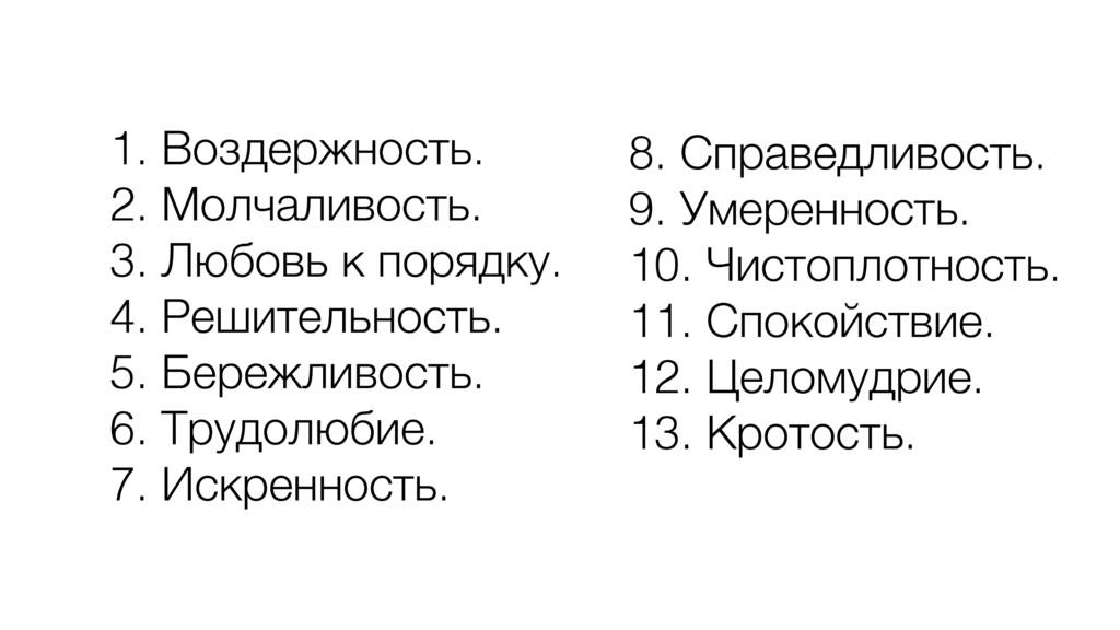 1. Воздержность. 2. Молчаливость. 3. Любовь к п...