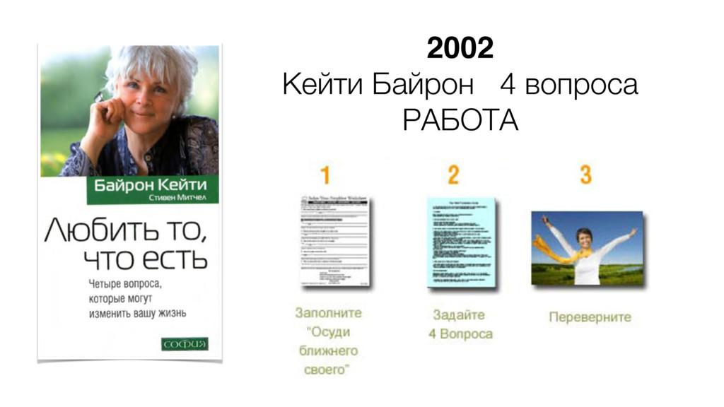 20027 Кейти Байрон 4 вопроса РАБОТА