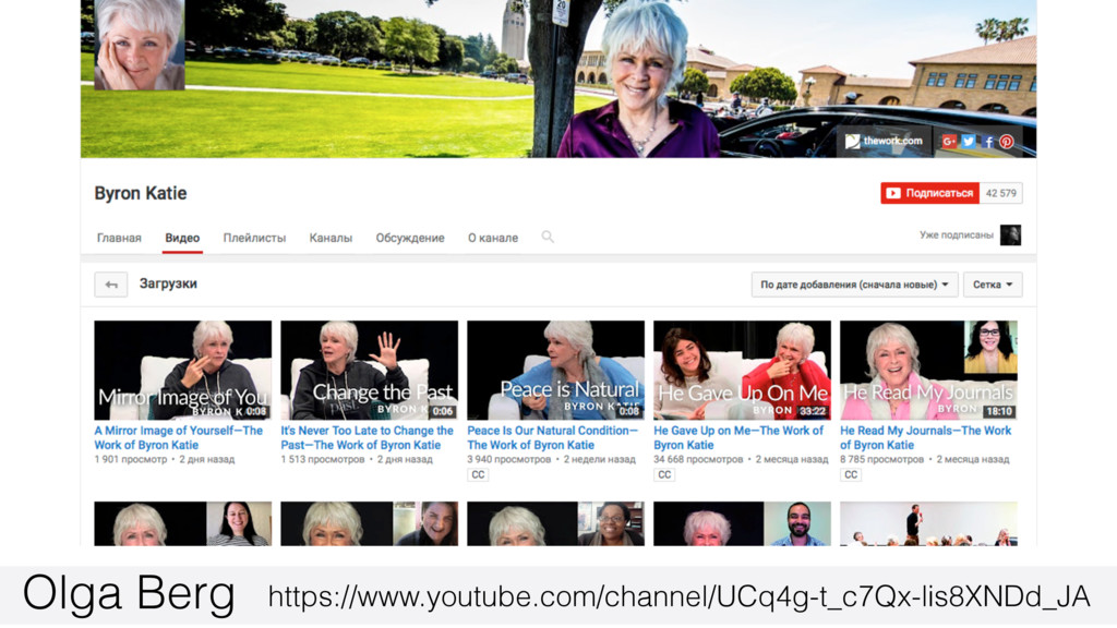 Olga Berg https://www.youtube.com/channel/UCq4g...